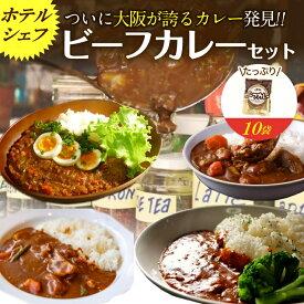 送料無料 レトルト ビーフカレー10食入り 非常時 緊急 大阪 スパイス 保存食 メール便 詰め合わせ 災害 食料 保存食 非常食