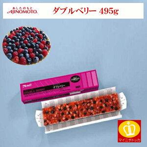 味の素【冷凍】FCケーキ ダブルベリー 495G (フレック/冷凍ケーキ/フリーカットケーキ)
