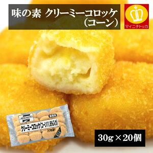味の素 なめらかコーンクリームコロッケ 30g×20個 業務用 冷凍食品 サクサクの粗目パン粉で包んだ、たっぷりのクリームコロッケです。