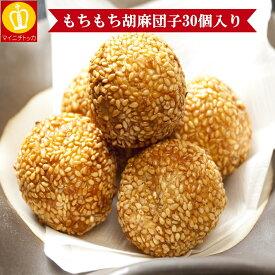 ごま団子たっぷり30個入り!中華料理の定番親酢と言えば胡麻団子。香ばしいゴマの香りとあんこの甘みが相性抜群。