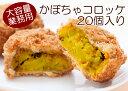 【楽天スーパーSALE!限定50%OFF】かぼちゃコロッケ20個入り★40g×20個!