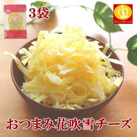 送料無料 ふんわりチーズの花ふぶき56g×3袋 おつまみや間食にオススメ♪