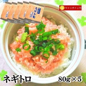 送料無料 富士水産 ネギトロ 80g×5袋 冷凍食品 業務用 在宅応援 イベント 誕生日 お弁当 おかず