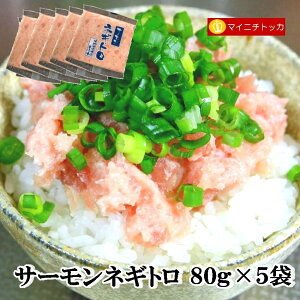 送料無料 富士水産 サーモンネギトロ 80g×5袋 冷凍食品 業務用 イベント 誕生日 お弁当 おかず 在宅応援