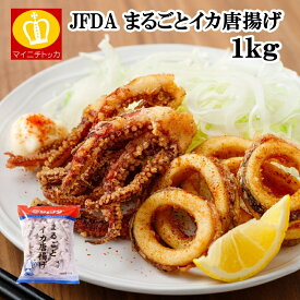 ジェフダ まるごとイカ唐揚げ 1kg