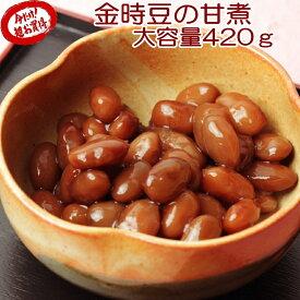 金時豆の甘煮420g★北海道で品種改良を重ね普及したインゲン豆。かぼちゃのような柔らかい食感が魅力。