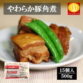 やわらか豚角煮約23g×15個入 業務用 冷凍食品 豚バラ肉原料を下処理し、柔らかい豚角煮に仕上げました。甘辛いタレが特徴です。