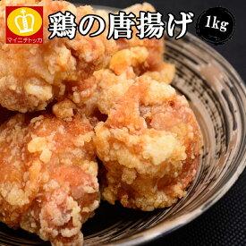 鶏からあげ1キロ 簡単調理 冷凍食品 鶏肉 唐揚げ お弁当のおかずに便利♪