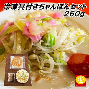 キンレイ 具付麺ちゃんぽんセット 260g 冷凍麺 冷凍食品 簡単調理 在宅応援 便利 業務用