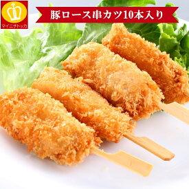 関西の定番料理の豚ロース串カツたっぷり65g×10本セット。揚げるだけで簡単に大阪の串カツが再現できます!