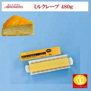 味の素【冷凍】FCケーキ ミルクレープ 480G (フレック/冷凍ケーキ/フリーカットケーキ)