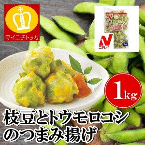 ニチレイ 枝豆とうもろこしのつまみ揚げ 1kg 冷凍食品 業務用 クリスマス イベント 誕生日 お弁当 おかず 在宅応援