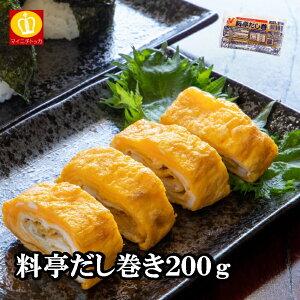 ニチレイ 料亭だし巻(真空パック) 200g 冷凍食品 加工 業務用 在宅応援 お弁当 おかず