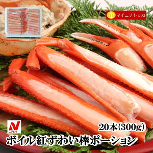 ニチレイフレッシュ 紅ずわい棒ポーションL 20本 約320g 贈り物 お鍋に 100% 在宅応援 業務用 冷凍食品