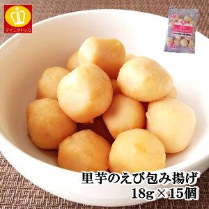 ニチレイ 里芋 の えび 包み揚げ 15個入 (270g) 業務用冷凍食品 業務用 クリスマス イベント 誕生日