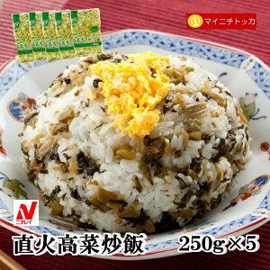 ニチレイ 直火高菜炒飯 250g×5 冷凍食品 業務用 クリスマス イベント 誕生日 お弁当 おかず 在宅応援