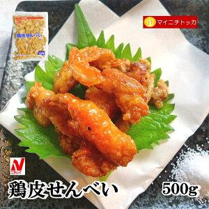 ニチレイ 鶏皮せんべい 500g 冷凍食品 業務用 クリスマス イベント 誕生日 お弁当 おかず 在宅応援