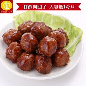 甘酢肉団子(ミートボール)1キロ★中華料理店の味をご自宅に!お子様に大人気の肉団子がたっぷり1キロ!