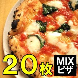 ミックスピザ20枚入り 送料無料 業務用 冷凍食品