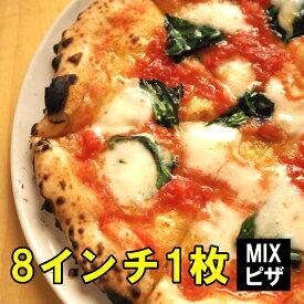 ミックスピザ1枚入り 業務用 冷凍食品