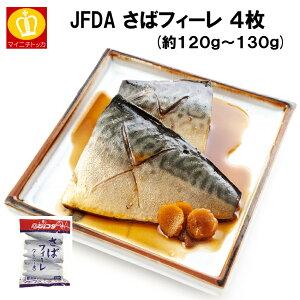 JFDA さばフィーレ5枚(約120g〜130g)ノルウェー産 冷凍