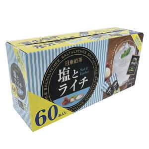 夏限定!日東紅茶 塩とライチ60本入り スティック 夏の塩分補給