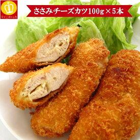 鶏のささみチーズカツ100g×5本セット!お子様大好き鶏ささみとチーズの組み合わせ★あっさりした鶏ささみの中にチーズを挟みました。