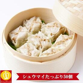 特製シュウマイ(焼売)たっぷり約50個入り!お弁当や朝ごはんに簡単調理で大活躍!