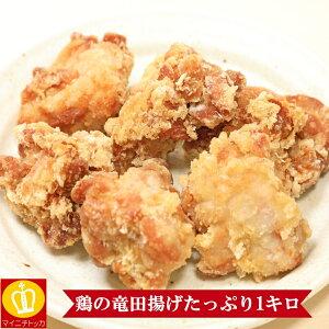 鶏の竜田揚げたっぷり1キロ★揚げるだけ簡単調理!お子様大好きたっぷり大容量サイズ。お好みで大根おろしや醤油ソースをかけてご賞味下さいませ。