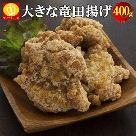 大容量セール 大きな竜田揚げ 400g お弁当やお惣菜にも大活躍 お試し 冷凍食品 チキン 鶏肉 特産品 ご飯のお供 訳ありグルメ 大阪
