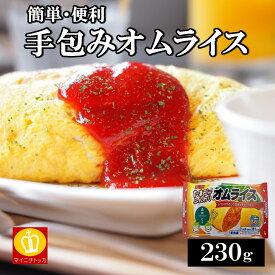 昔懐かし手包みオムライス250g 冷凍食品 簡単調理 在宅応援 便利 ヤヨイ 業務用