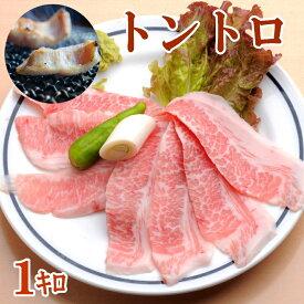 豚トントロ1kg 送料無料 業務用 冷凍食品
