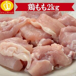 驚きの100gが74円!鶏もも肉2キロ★小分け保存やご近所さんで分けても喜ばれます!業務用!訳あり価格!