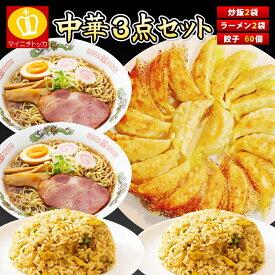 送料無料 中華3点セット 絶品餃子60個/炒飯2袋/ラーメン2食の人気の浪速の中華セット ギフト 贈り物