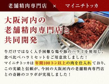 送料無料タレ漬けハラミ3種食べ比べセット(牛・豚・鶏)女性にも大人気!おまけの韓国冷麺2食付き