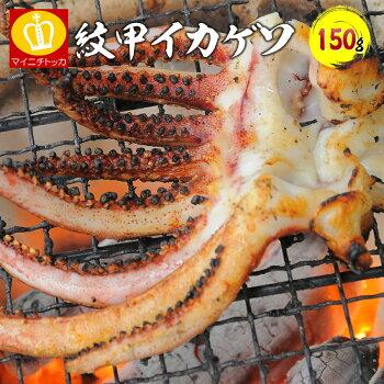 海鮮紋甲イカ150gBBQに大活躍!冷凍食品セット