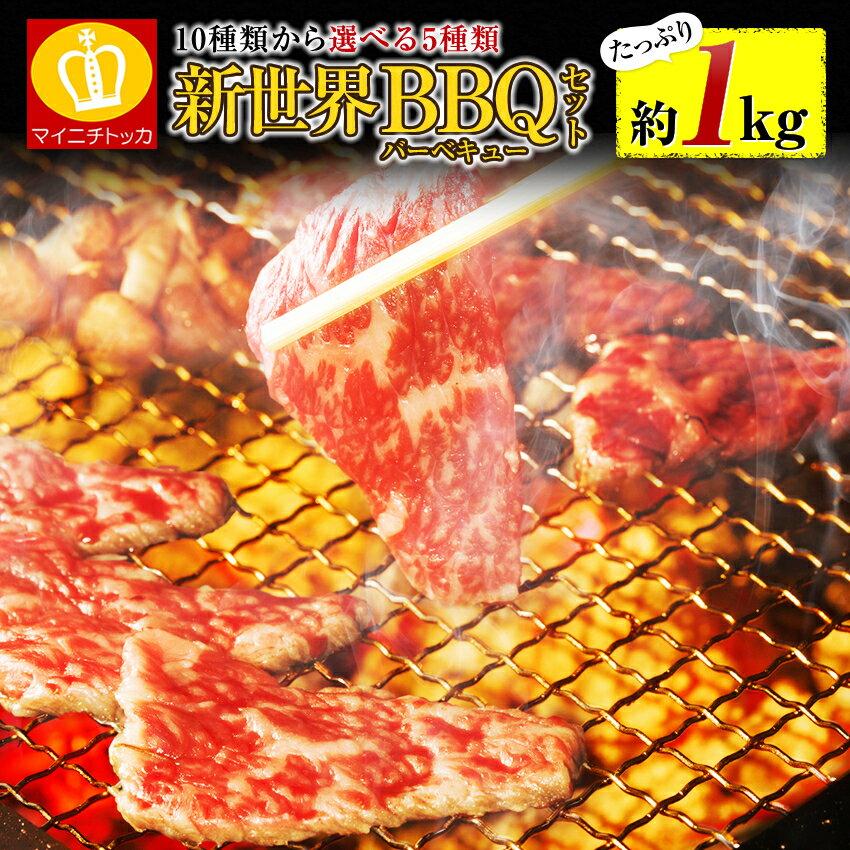 送料無料!新世界BBQセット!10種からお好きな5種類をお選び下さい!海鮮とお肉両方食べたいあなたに!牛ハラミ 焼き肉 やきにく バーベキュー