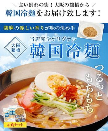 韓国冷麺4食セット