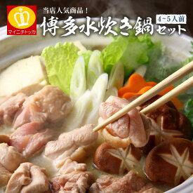 博多風 水炊き鍋 セット 4-5人前 鶏肉600g 鶏白湯 5種類スープが絶品!楽天市場最安値に挑戦 お取り寄せ お鍋