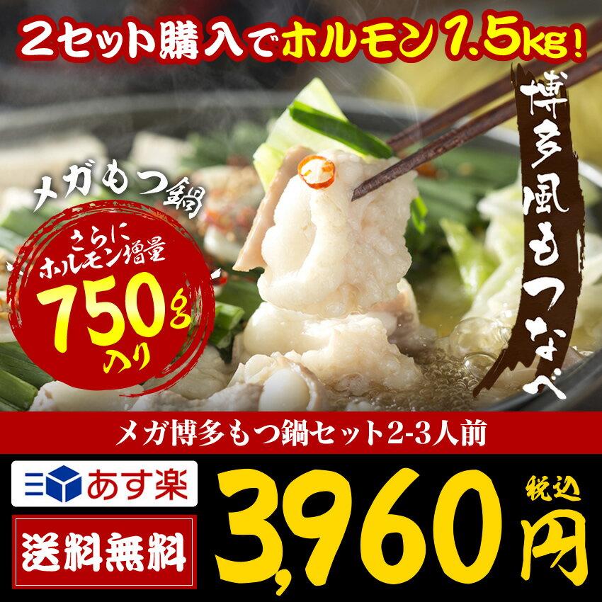 メガ博多もつ鍋セット2-3人前 ホルモンなんと750g!とろろが無料 8種類のもつ鍋スープ モツ鍋 ホルモン おまけ特典7点