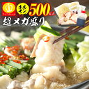 あす楽◆総合1位◆ホルモン500g!総合1位!超メガ博多もつ鍋セット2-3人前 8種類のスープ モツ鍋 ホルモン もつなべ …