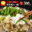 希少なスーパー小腸使用★ホルモン50...