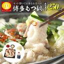 総合ランキング1位【10万食完売】お試し博多もつ鍋セット(ホルモン250g+麺1玉+薬味2種)