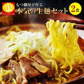 日本全国送料無料!大阪のもつ鍋やが作る本気の生ラーメンセット2食入り 鶏がら醤油1+とんこつ醤油1