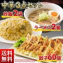 【送料無料】中華3点セット 餃子60個/炒飯2袋/ラーメン2食 最大餃子120個 餃子 ギフト