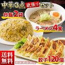 【送料無料】中華3点欲張りセット! 最大餃子120個 炒飯2袋 ラーメン4食 餃子 浪速の満腹セット