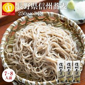 【送料無料】長野県!信州そばたっぷり約7〜8人前(750g)乾麺 ギフトざる 贈り物