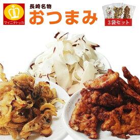 長崎名物のおつまみ 3袋セット(たこカマ 1袋)(ぬれいか天 1袋)(焼貝ひも 1袋)