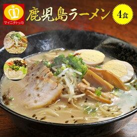 送料無料 名産 特産品 乾麺 鹿児島ラーメン4食入り ギフト