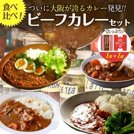 食べ比べビーフ レトルトカレー2食入り 大阪風甘辛1食+野菜もしっかり1袋 送料無料 大阪 ギフト 災害 非常食 コロナ 応援